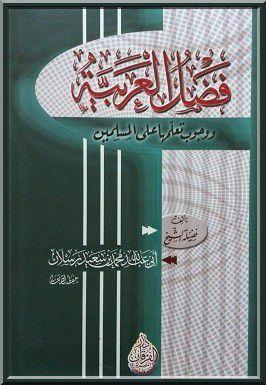 فضل العربية ووجوب تعلمها على المسلمين (dossier)