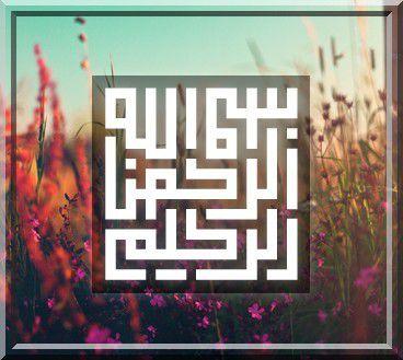 Prononcer «la basmalah» et «l'isti'adha» (audio)