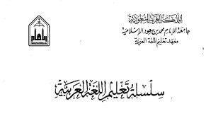 سلسلة تعليم اللغة العربية للناطقين بغيرها (dossier)
