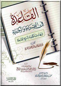 كتاب القاعدة في القراءة والكتابة (dossier)
