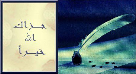 La différence dans l'utilisation de «جزاك الله - djazak Allah»