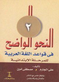 النحو الواضح سلسلة تعليم قواعد اللغة العربية للمبتدئين (dossier)