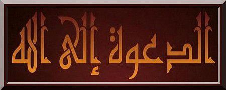 Pour réussir la prédication islamique
