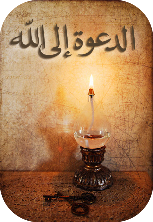 Prêches-tu en vue du visage d'Allâh ? Ou prêches-tu en direction de ta personne ?