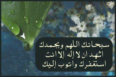 Dire la shahada et «سبحانك اللهم و بحمدك أشهد ان ﻻ إله إﻻ انت استغفرك و اتوب إليك» après le ghusl ?!