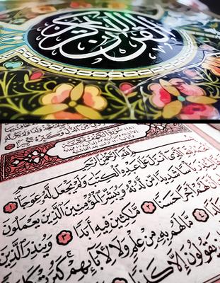 Lire la sourate al kahf (la caverne) le vendredi (audio)