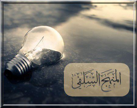 Les anciens pieux et la salafiyah