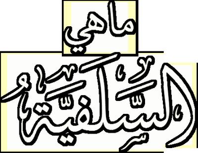 Salafiya : un mot qui dérange… (audio-vidéo)
