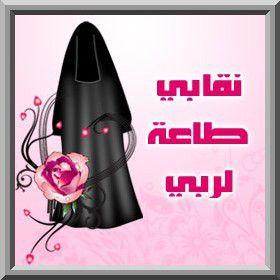 Conseil à une soeur portant le niqab (vidéo)
