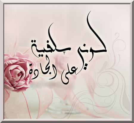 Faut-il s'éloigner des musulmanes qui ne se disent pas salafiya ? (audio)