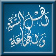Ahloul sounna wal jama'a, une voie, une seule... (vidéo)