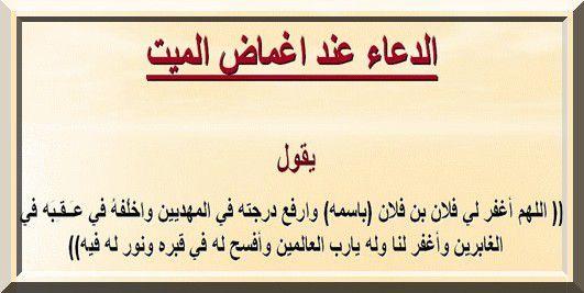 Invocation après avoir fermé les yeux du mort - الدُّعاءُ عندَ إغماضِ المَيِّتِ (vidéo)