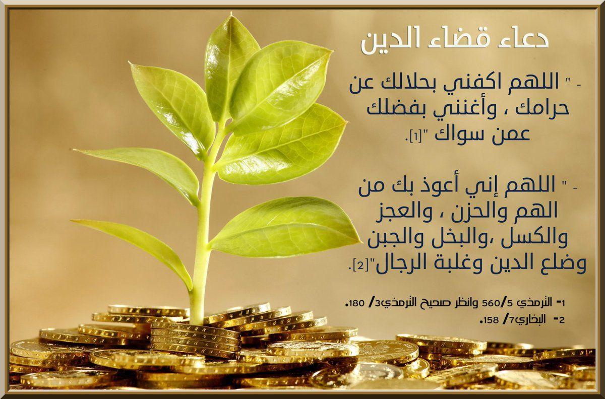 Invocations pour se délivrer d'une dette (audio)