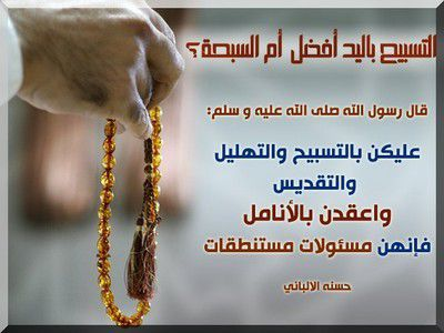 L'usage du chapelet (sabha - السبحة) lors du at-tasbih - التسبيح (at-tasbih bi as-sabha - التسبيح بالسبحة)