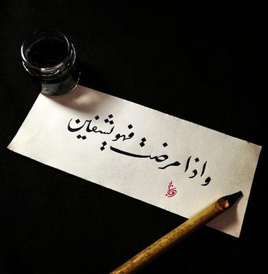 Invoquer Allah par ses noms pour obtenir la guérison