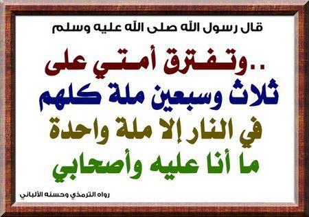 Les frères musulmans et le groupe des tablighs font partie des 72 groupes