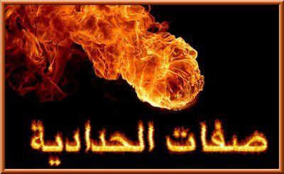 Qu'est-ce que la haddadiya ? Quelle est leur méthodologie ?