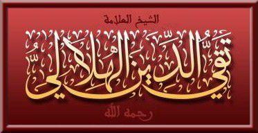 Cheikh Mouhammad Taqî Ud-Dîn Salim Al-Hilâlî Al Maghribi - الشيخ محمد تقي الدين الهلالي (vidéo)