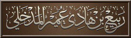 Biographie de Cheikh Rabi' Ibn Hadi Al Madkhali - الشيخ ربيع بن هادي عمير المدخلي(vidéo)