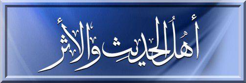 Programme islamique de plus de 10000 audios : برنامج أهل الحديث والأثر (logiciel)