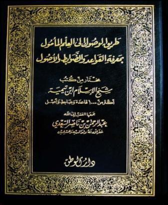 La voie pour parvenir à la science espérée concernant la connaissance des règles, des définitions et des bases (dossier en arabe)