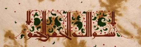 Liste de livres en arabe pour l'étudiant en science