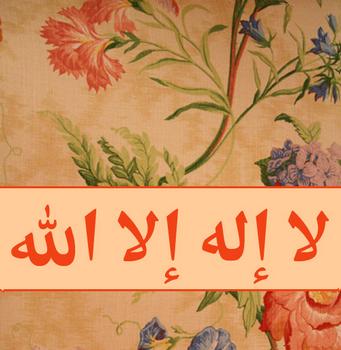 «لا إله إلا الله - Lâ ilaha ilâ Allah» emblème du tawhid