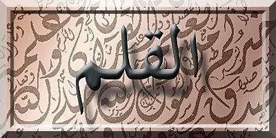 Quelle est la première chose créée par Allâh ?