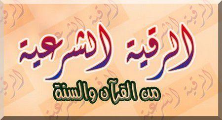 Caractéristiques de la roqya légiférée et erreurs des exorcistes (audio en arabe)