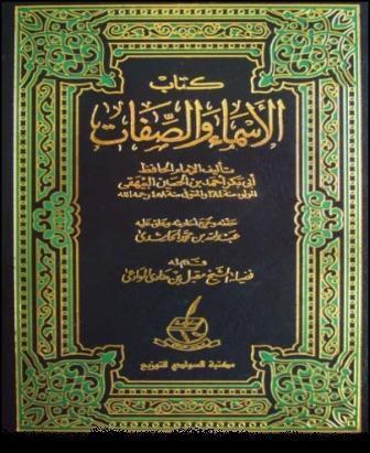 كتاب الأسماء والصفات (dossier en arabe)
