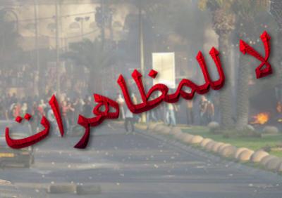 Le jugement des manifestations (vidéo)