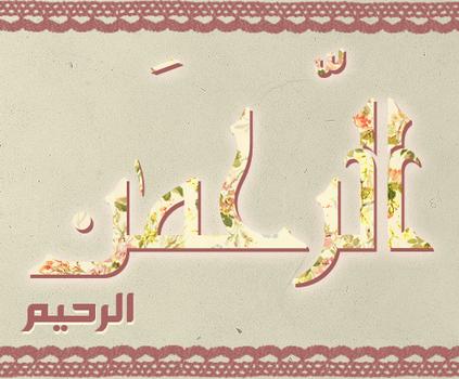 «Qu'Allâh fasse miséricorde à celui qui me montre mes défauts»