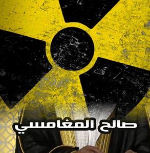 Mise en garde contre Salah Al-Moghamissi (audio-vidéo)