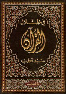 Le livre : « في ظلال القرآن - Fi Dhilal Al Qur'an» de Sayyid Qutb (audio)