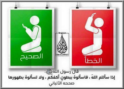 Invoquez Allah avec la paume de vos mains !