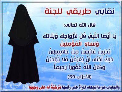 Le port du jilbab (audio-vidéo)