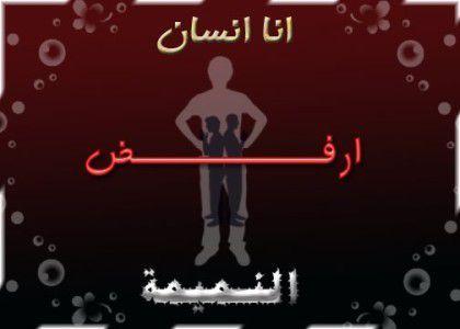 L'obligation de préserver la langue - وجـوب حفـظ اللسـان (dossier en arabe)