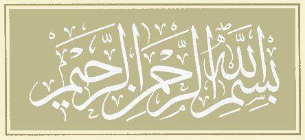 Jeter des papiers contenant «al-bismiLlah»