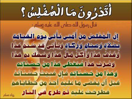 Al-moufliss, c'est celui qui a absolument tout perdu !