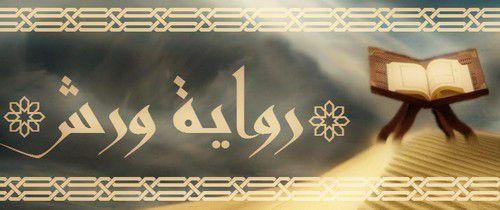 Les règles (en français) de la récitation coranique selon la riwaya de warch (vidéo)