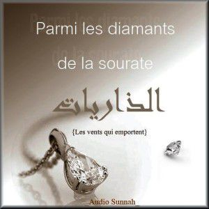 Parmi les diamants de la sourate adh-dhâriyâte - سُوۡرَةُ الذّاریَات (audio)