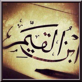Perles dans le tafsîr de l'Imam Ibn Al-Qayyim رحمه الله