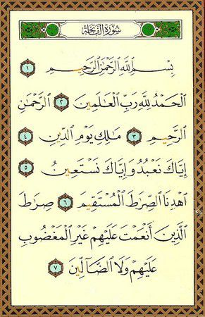 Dire «Amin - آمين» après la sourate al-fatiha