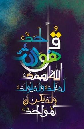 Celui qui lit 10 fois sourate al ikhlas - سُوۡرَةُ الإخلاص