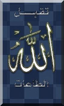 Serrer la main ou dire « تقبل الله » (taqabal Allah) après la prière