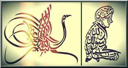 Calligraphie de verset du coran (de la double attestation ou de la basmaLlah) sous forme d'animal, de prieur, ...