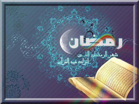 La détermination des dates de début et de fin du mois de ramadan et l'attitude que doit adopter le musulman en France vis-à-vis de cela