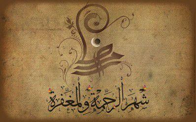 Sachons accueillir ramadan