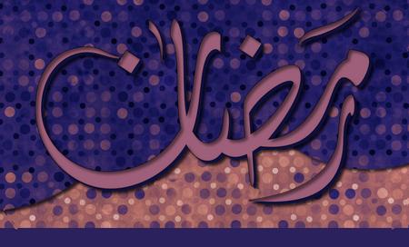 Comment occuper son temps pendant le mois béni de ramadan ?