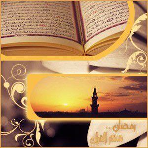 Ramadan ou le mois du repentir (audio)